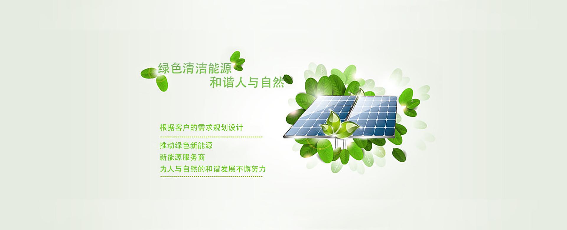 高效太阳能板